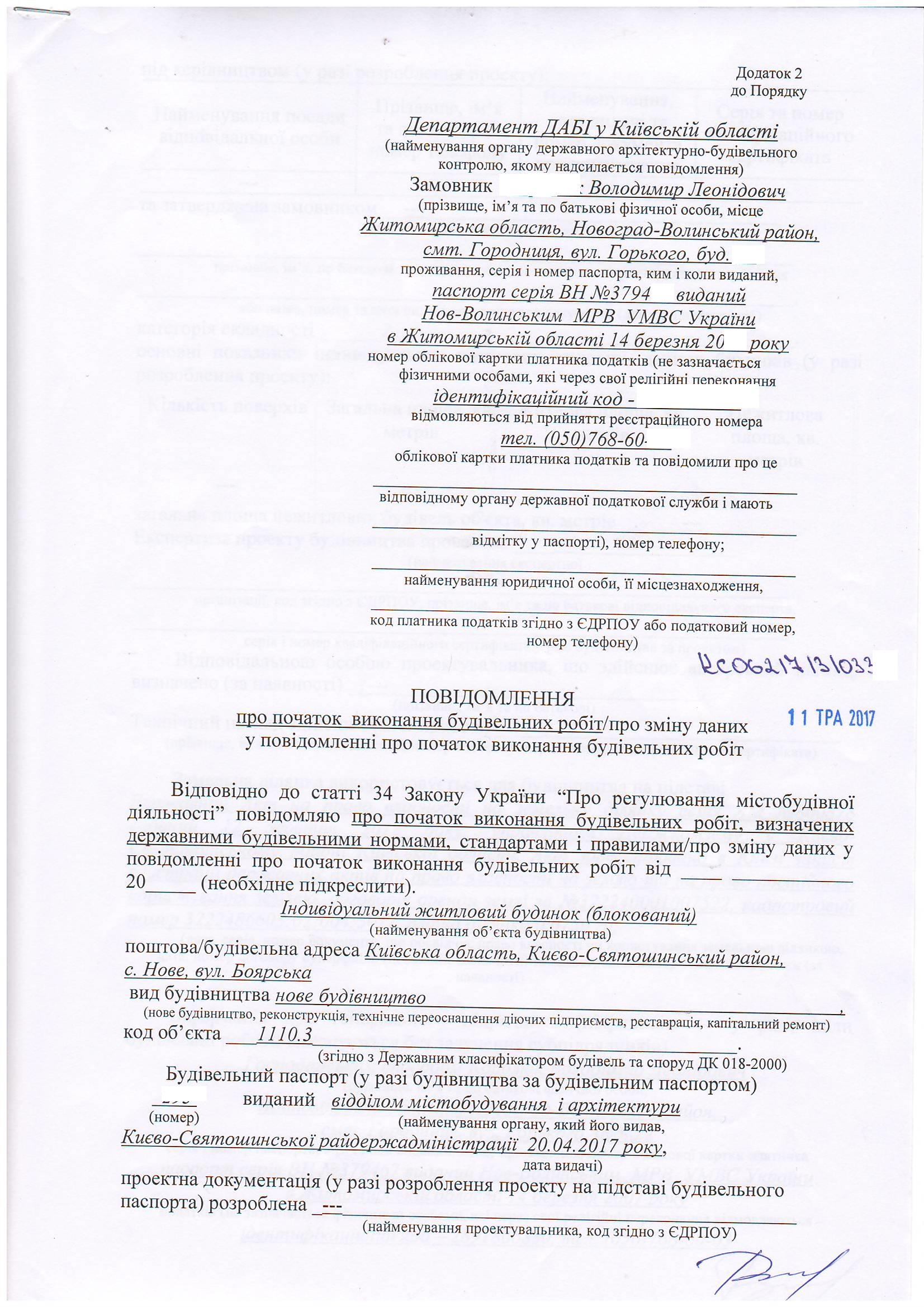 6ef3fc1d7376ed Ми надамо вам допомогу в отриманні дозвільних документів на проведення  будівельних робіт відповідно до вимог чинного Українського законодавства.