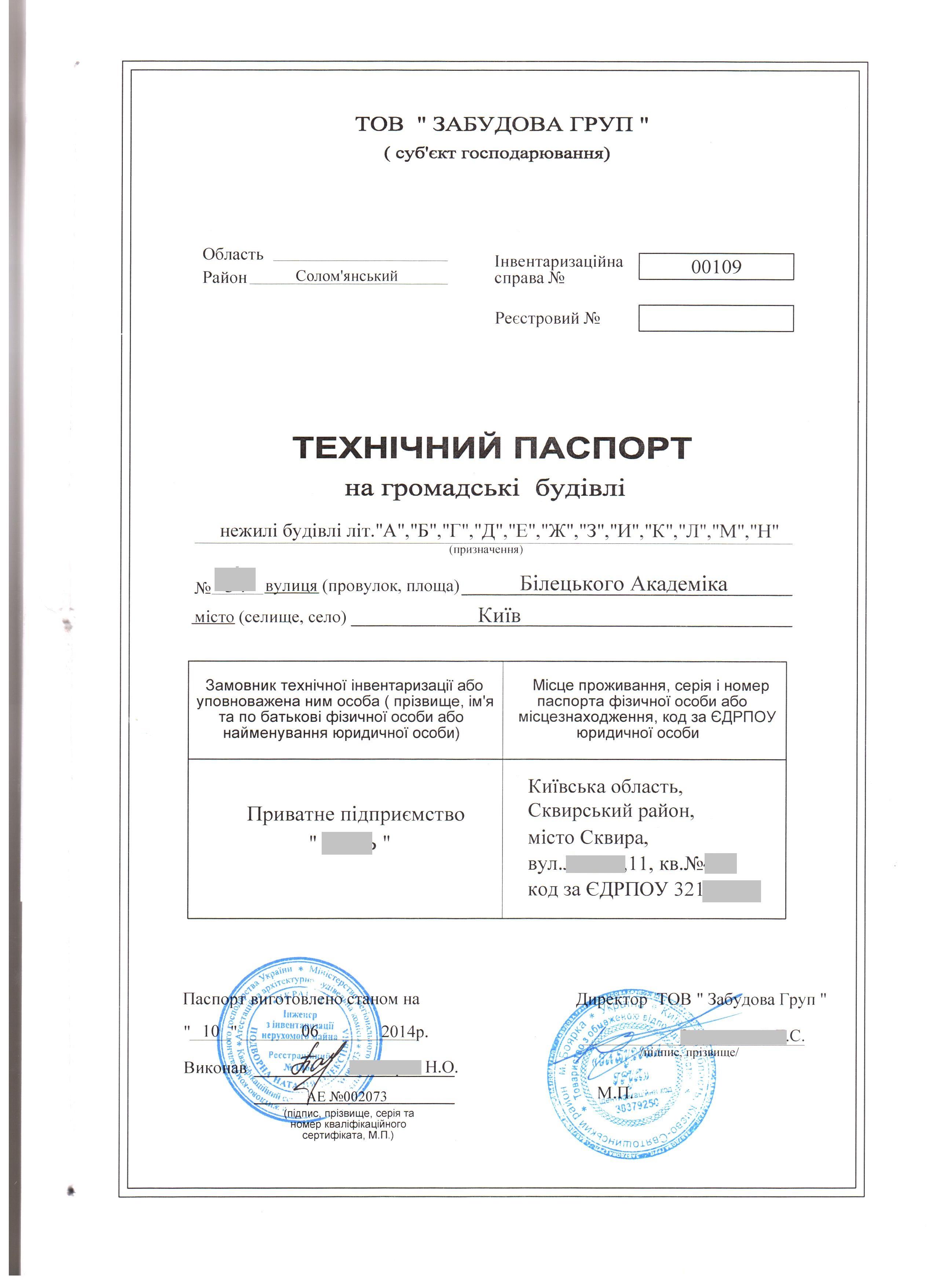 27b84ede86369f Введення будинків в експлуатацію · Введення в експлуатацію нежитлового  приміщення · Технічний паспорт на будинок ...